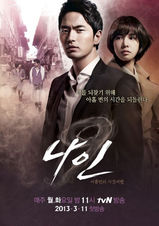9-Times-Time-Travel-Poster1-serie-coreana-veronline